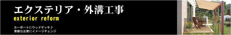 エクステリア 神戸