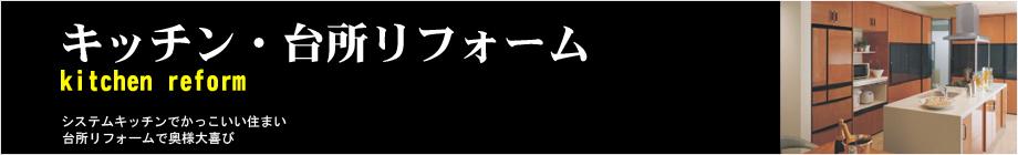 キッチンリフォーム 神戸